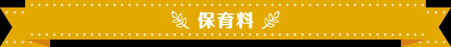ぽかぽか保育園の料金情報