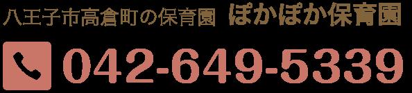 八王子市高倉町の保育園ぽかぽか保育園 042-649-5339