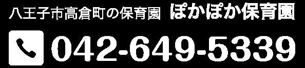 八王子市高倉町の保育園 ぽかぽか保育園 042-649-5339