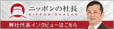 ニッポンの社長 弊社代表インタビューはこちら