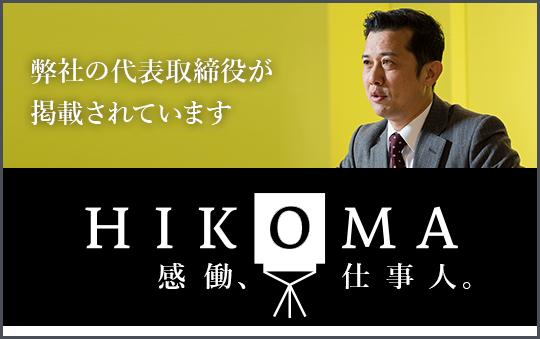 感動仕事人HIKOMA 弊社代表インタビューはこちら