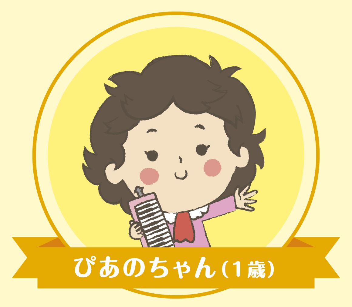 ぴあのちゃん(1歳)