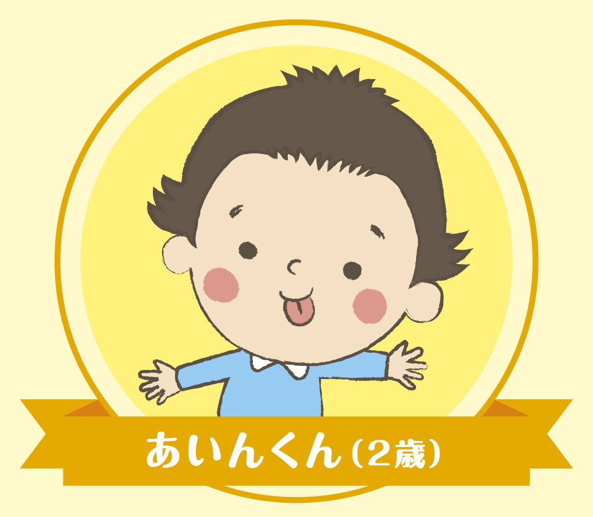 あいんくん(2歳)