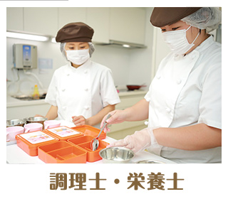 調理師・栄養士
