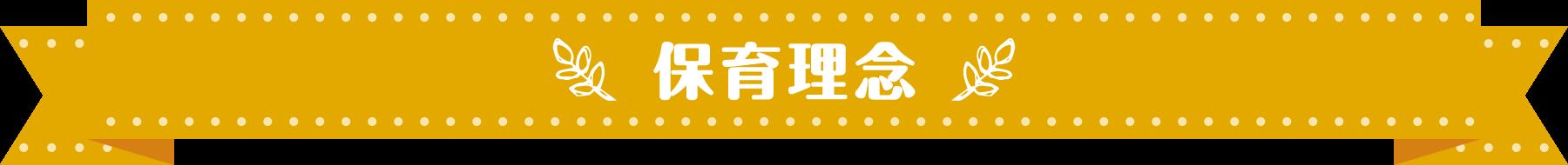 ぽかぽか保育園の保育理念および保育理念