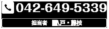 042-649-5339 担当者 八戸・藤枝