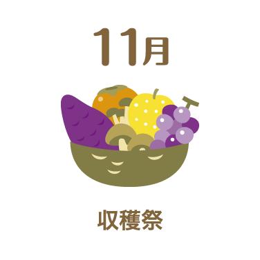 11月 収穫祭