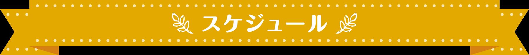 ぽかぽか保育園のスケジュール情報