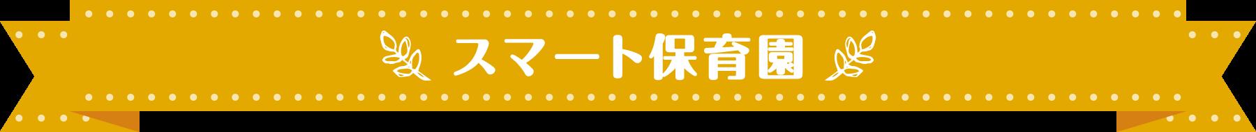 ぽかぽか保育園のアプリ利用について